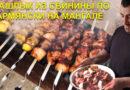 Шашлык из свинины — самый вкусный маринад, чтобы мясо было мягким и сочным